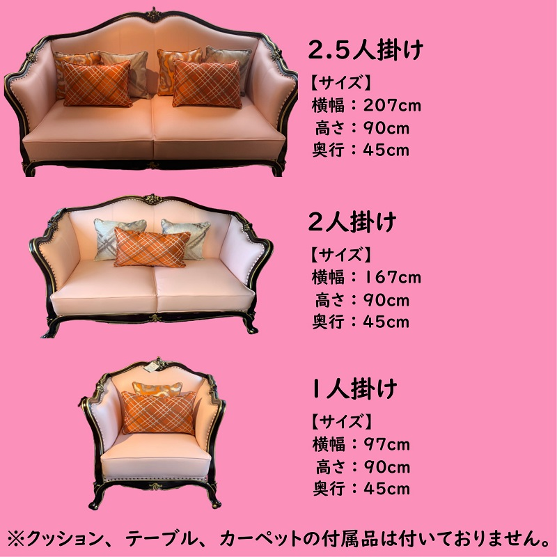 かわいいピンク色の7.5人用 3点ソファーセットデザイナーズソファ 姫系 3点セット 輸入家具 ピンク 猫脚 かわいい 高級ソファー リビングソファー ソファーセット エステ 待合室ソファー 椅子 応接セット#4